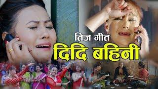 New Teej Song 2074   दिदि बहिनी DIDI BAHINI   Lali Budhathoki & Panu Roka