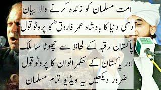 Pakistan government Huqmaran And Hazrat umar protocol