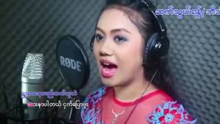 Myanmar Song-Facebook Boys And Girls