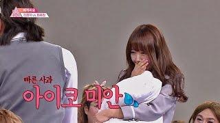 최유정, 김희철 거기(?) 공격! 여자인데 거기(?)가 왜 아파? 아는 형님 23회