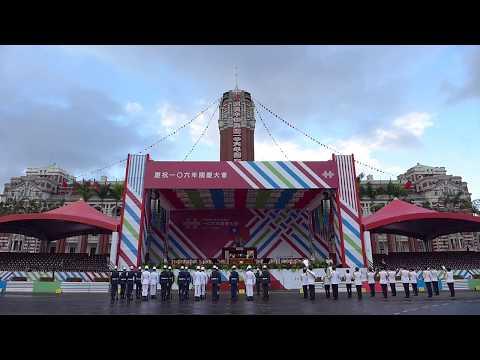 中華民國106年雙十國慶-總統府前升旗