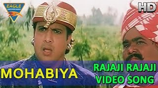 Mohabiya || Rajaji Rajaji Video Song || Govinda, Raveena Tandon || Eagle Bhojpuri Movies