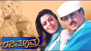 Ravimama – ರವಿಮಾಮ   Kannada Romantic Movies Full   Superhit Kannada Movies   Ravichandran, Nagma