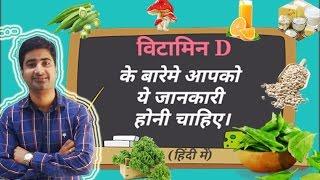 हिंदी -विटामिन D| Vitamin D | Sources | Functions | Deficiency | Hindi