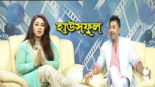 Celebrity Eid Adda | অপু বিশ্বাস ও বাপ্পি মুখোমুখি | Apu Biswas | Bappi