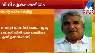 Banglore court order on solar case is one side, says Oommen chandy | Manorama News