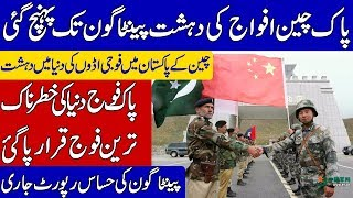 PAKISTAN AND CHINA IS GOING TO BECOME NEW SUPER POWERS IN THE WORLD | NEW DEVELOPMENTS IN PAKISTAN