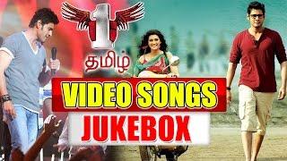 1 Nenokkadine Tamil Video Songs JUKEBOX || Mahesh Babu, Kriti Sanon