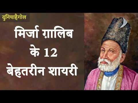 Mirza Ghalib Shayari in Hindi   मिर्जा ग़ालिब शायरी हिंदी में