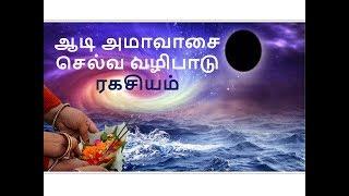 ஆடி அமாவாசை செல்வ வழிபாடு ரகசியம்
