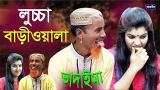 ভাদাইমা | লুচ্চা বাড়িওয়ালা | Vadaima | New Comedy | Bangla Comedy Video | 2018