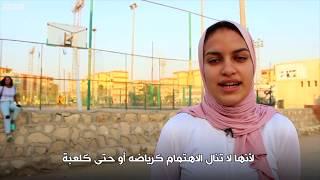 """أنا الشاهد: أول فريق نسائي للعبة """"الباركور""""  في مصر"""