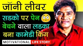 Johny Lever Success Story In Hindi | Biography | Never Give Up | Inspirational & Motivational Video