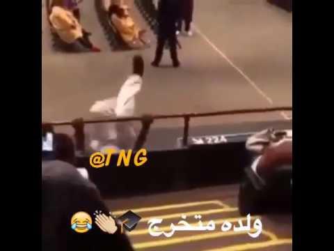 ولده متخرج وفل والديها رقص