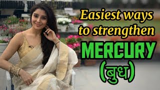 Easiest ways to Strengthen MERCURY (बुध) in Your Horoscope | Secrets of 9 Planets | Dr. Jai Madaan