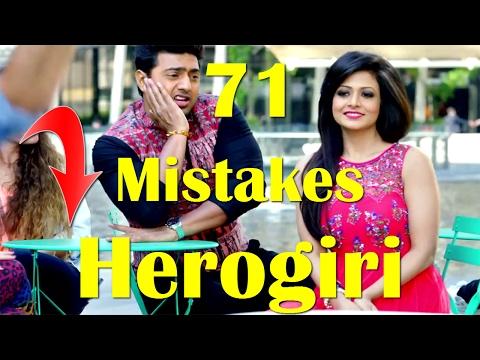 bangla movie film mistakes in HEROGIRI 71 (DEV & KOEL MOLLIK,Indian bangla movie)হিরোগিরি বাংলা মুভি