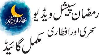 Ramzan Special Video\health tip in urdu