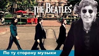 The Beatles! По ту Сторону Музыки!