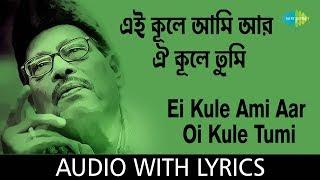 Ei Kule Ami Aar Oi Kule Tumi with lyrics | এই কূলে আমি আর ওই কূলে তুমি | Manna Dey