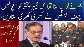 Chief Justice Saqib Nisar Angry On KPK Police