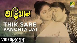 Thik Saare Panchta Jei Bejechhe | Abhiman | Bengali Movie Song | Kishore Kumar