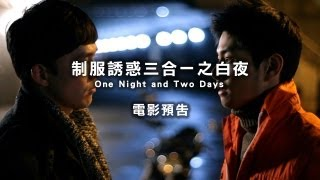 2013台北電影節|制服誘惑3合1之白夜 One Night and Two Days-White Night