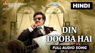 Din Dooba Hai | Full Audio Song | Lingaa (Hindi)