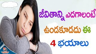 TOP 4 Fears That Can DESTROY You! | మీకు ఉండకూడని  4 భయాలు | Latest News and Updates | Net India
