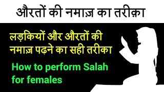 Aurat Ki Namaz Ka Tarika | Auraton Ki Namaz Padhne Ka Tarika | How to Perform Salah for Women
