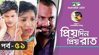 Priyo Din Priyo Raat | Ep 51 | Drama Serial | Niloy | Mitil | Sumi | Salauddin Lavlu | Channel i TV