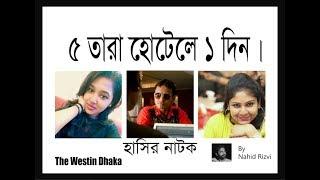 First day at the Westin Dhaka , Bangla Funny Natok - Hasir natokh ,