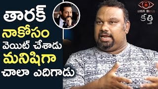 Film Critic Mahesh Kathi Superb Words About NTR   Mahesh Kathi Shares Unknown Incident With Jr NTR