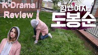 힘쎈여자 도봉순 (Strong Woman Do Bong Soon) K-Drama Review!