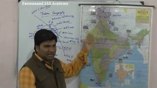 भारत का भूगोल ( indian geography) presented by parmanand ias academy
