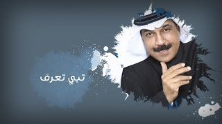 Abdullah Al Ruwaished ... Tabi Taaref - With Lyrics | عبد الله الرويشد ... تبي تعرف  - بالكلمات