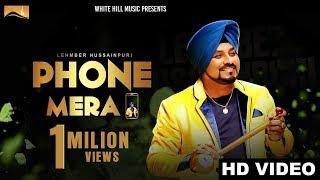 Latest Punjabi Songs 2017 | Phone Mera (Full Song) | Lehmber Hussainpuri | New Punjabi Songs 2017