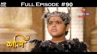 Shani (Bengali) - 20th December 2017 - শনি - Full Episode