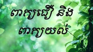 LDP-Khem Veasna-2012/01/02 -Don't believe, do understand |កុំជឿត្រូវយល់