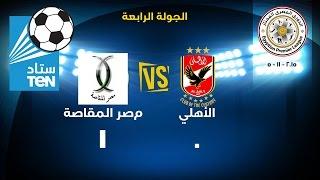 مباراة مصر المقاصة VS الاهلى 1 / 0 ... الدورى المصرى 2015 / 2016