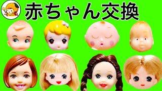 リカちゃん 赤ちゃんのお世話❤ ミキちゃんマキちゃんの三つ子を友達がおうちで見る❤ 可愛いサリー エマ おもちゃ ここなっちゃん