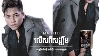 MANITH - លើសពីសង្ឃឹម