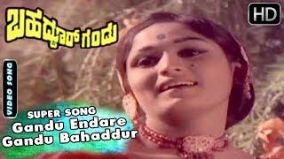 Dr.Rajkumar Hit Songs | Gandu Endare Gandu Bahaddur Kannada Song | Bahaddur Gandu | Kannada Songs