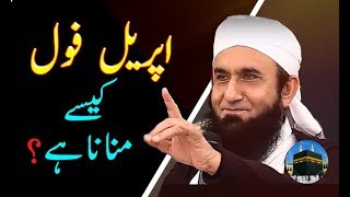 April fool Bayan | Maulana Tariq jameel bayan 2108 | New Islamic Bayan
