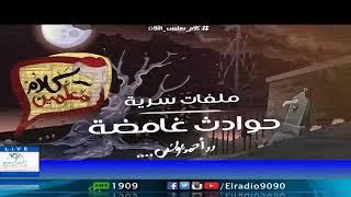 """رعب أحمد يونس ( حوادث غامضة """" الجزء 1 """" ) فى كلام معلمين على الراديو9090"""