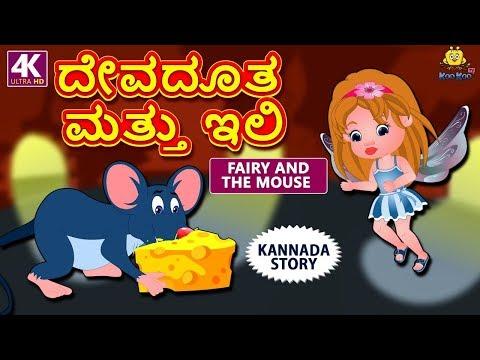 Xxx Mp4 Kannada Moral Stories For Kids ದೇವದೂತ ಮತ್ತು ಇಲಿ Fairy And Mouse Kannada Fairy Tales 3gp Sex