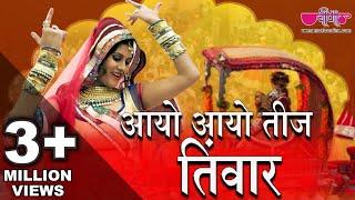 Aayo Aayo Teej Tyohar - Rajasthani Teej Festival Song