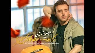 Amin Rostami - Shomal (آهنگ جدید امین رستمی ـ شمال)