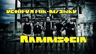 История рок-музыки: Rammstein