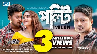 Polti | পল্টি | Milon | EiD Exclusive | Anika | Anan | Official Music Video | Bangla New Song 2019