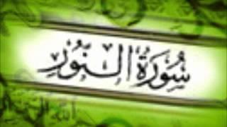 سورة النور كاملة بصوت مشاري راشد العفاسي | soort alnoor